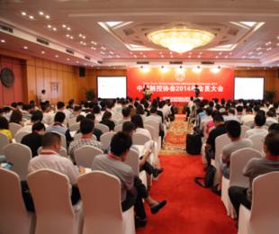 汉王鹏泰受邀成为中国触控协会副会长单位