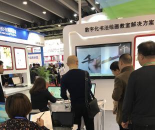引领数字化书画教室潮流   汉王惊艳第73届中国教育装备展